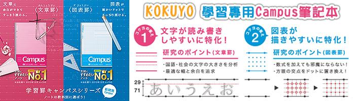 KOKUYO 學習專用Campus筆記本