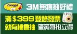 10/13-1/31 買3M指定商品滿$399 登錄發票抽拍立得相機!