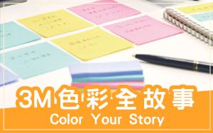 3M 色彩全故事 Color Your Story
