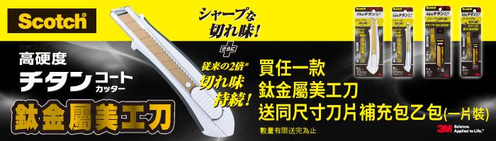 買指定鈦金屬美工刀,送同尺寸刀片補充包乙包