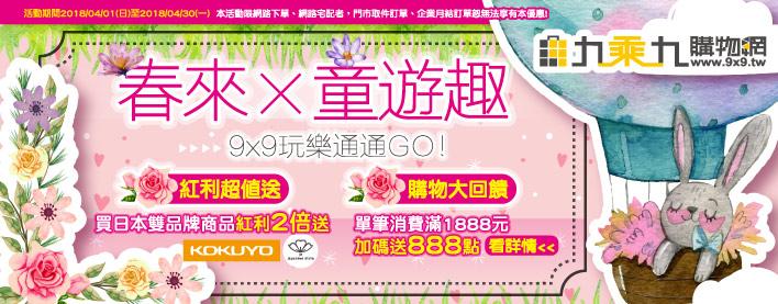 4月春來童遊趣~9x9玩樂通通GO!