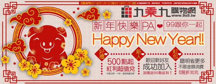 新年快樂PA~99跟你一起Happy New Year!