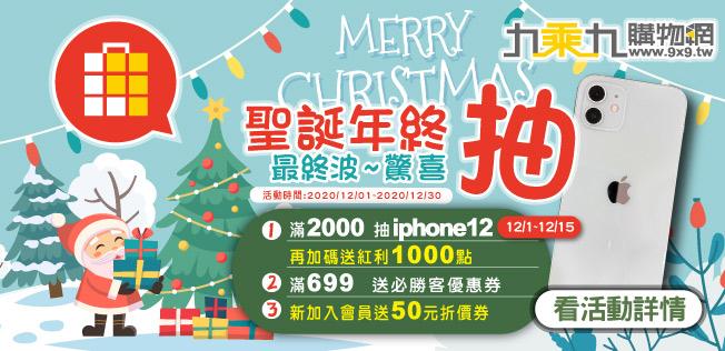 12月聖誕年底最終波~驚喜抽iphone12~~