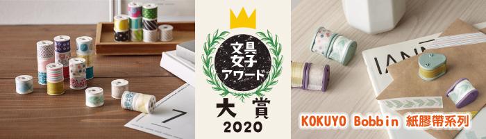 KOKUYOBobbin紙膠帶系列
