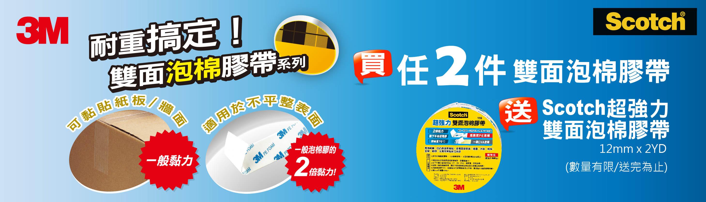 買3M任2件雙面泡棉膠帶送雙面泡棉膠帶