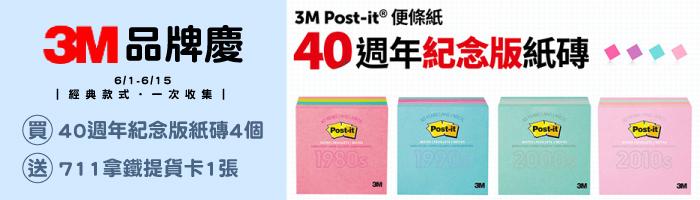 買3M 40週年紀念版紙磚4個,送咖啡提貨卡