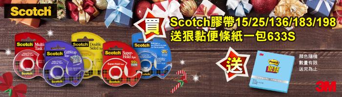 買Scotch指定膠帶任1款送狠黏便條紙1包