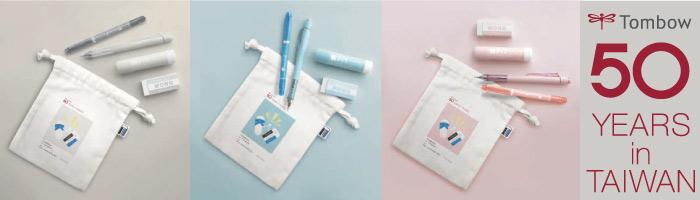 蜻蜓牌來台50周年紀念 限量束口袋文具組合