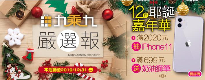 九九嚴選報-12月滿額抽iPhone