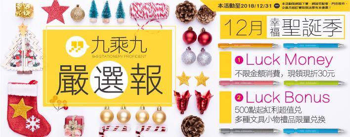 ✿99嚴選報-12月幸福聖誕季