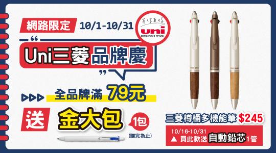 三菱品牌月 神木筆 樽桶機能筆 抗汙筆芯 九乘九購物網