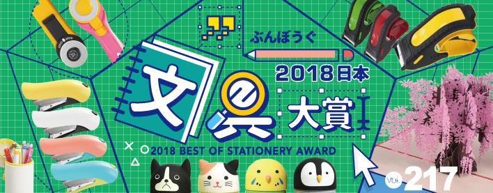 ▲ 217期-2018日本文具大賞