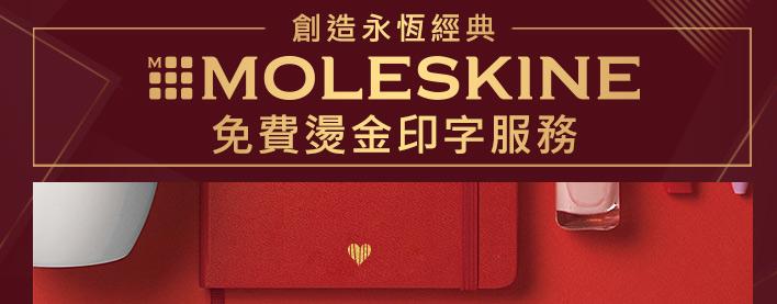 情人節限定 MOLESKINE送免費燙金