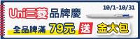 三菱品牌月 UM-151 溜溜筆 自動鋼珠筆 九乘九購物網