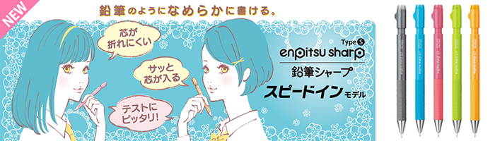 KOKUYO Type S自動鉛筆II