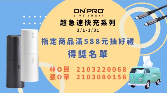 買ONPRO超急速充電系列滿588抽好禮