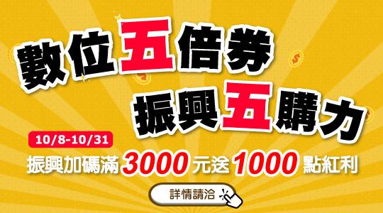 數位五倍券 振興五購力 滿3000送1000點紅利 振興五倍券 九乘九購物網