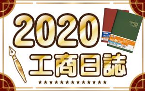 2020工商日誌大賞