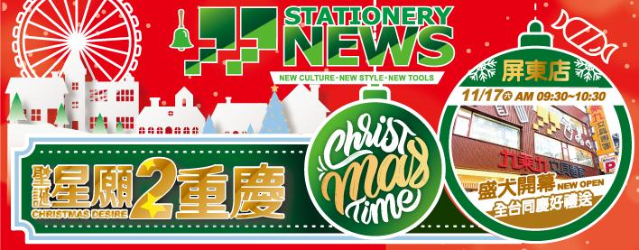 ▲ 216期-聖誕星願2重慶