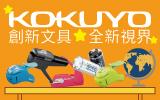 日本人最愛的文具品牌