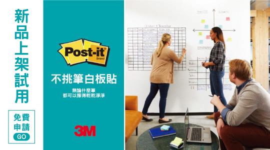 3M Post-it 不挑筆白板貼試用申請
