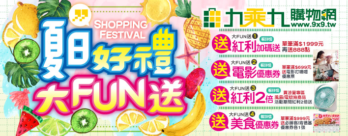 夏日購物節 好禮大FUN送 滿額加碼送「紅利888點」