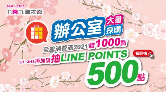 消費滿2021元加贈1000紅利點數再抽LINE POINTS 500點