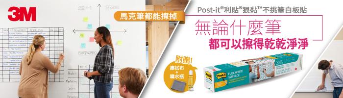 3M Posi-it 不挑筆白板貼