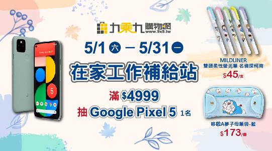 在家工作補給站!滿4999抽Google Pixel 5