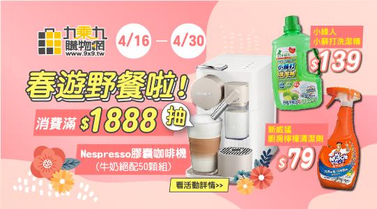 【春遊野餐啦】滿1888抽膠囊咖啡機