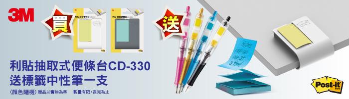 買3M利貼抽取式便條台送標籤中性筆1支