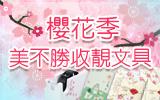 櫻花系精選~6折起開賣中