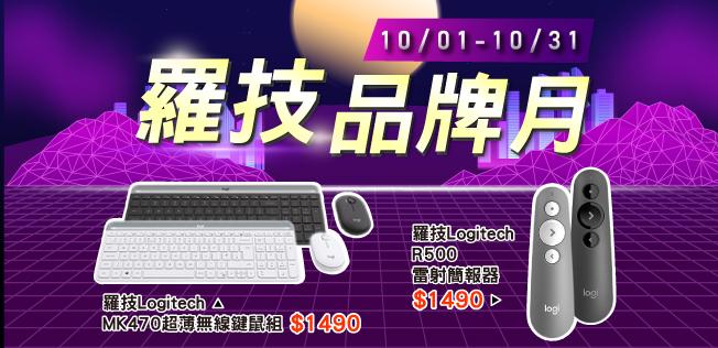 10月限定/羅技品牌月/全品牌滿$999送羅技杯墊