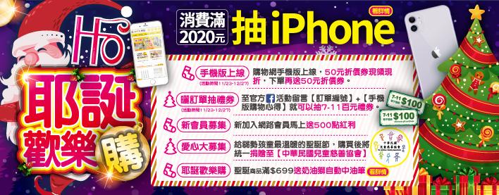 12月 耶誕歡樂購 加碼抽【iPhone 11】