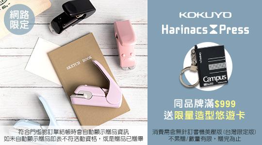 買KOKUYO無針訂書機美壓版+KOKUYO商品滿999,送Campus造型悠遊卡乙個