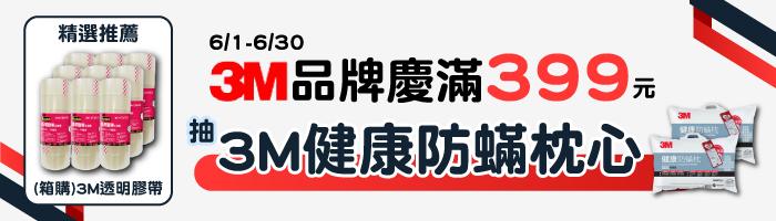 3M品牌慶!滿399抽健康防蟎枕心