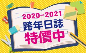 2020~2021跨年日誌特價中