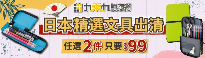 日本精選文具出清|任選2件99元