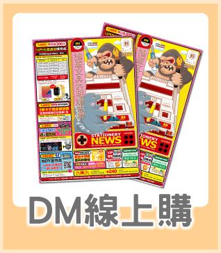 門市DM線上購 240期|漫遊文具的理想世界