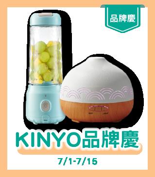 KINYO品牌慶