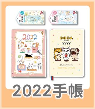 2022手帳日誌大賞