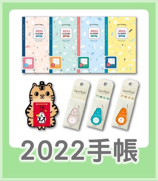 2022手帳日誌