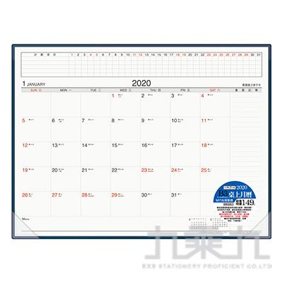 2020年超值四開桌曆(附墊)-藍 YM2004D-4