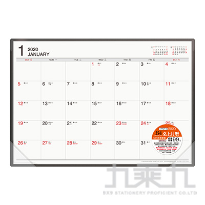 2020年超值八開桌曆(附墊)-褐 YM2008D-7