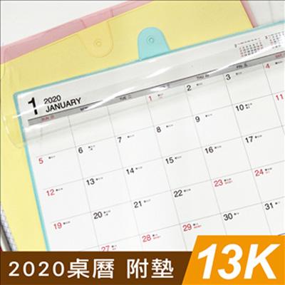 2020年超值13開桌曆(附墊)-粉藍 YM2013D-4