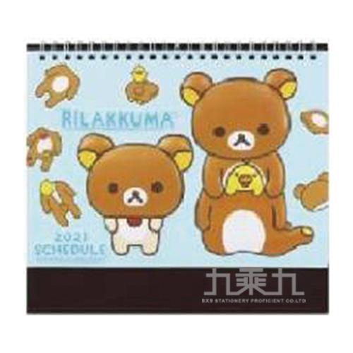 拉拉熊 2021年立體線圈桌曆 RK16033