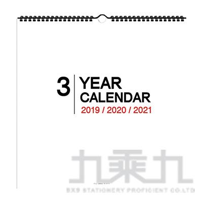 2019~2021年吊掛式月曆(素面/大) BC-05145