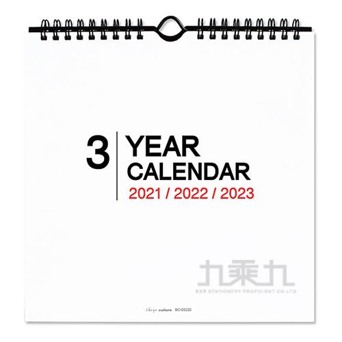 2021~2023年吊掛式三角月曆(小)