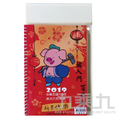 2019年彩色週曆