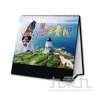 2020 25K(用心看台灣)三角桌曆 CDN-408B